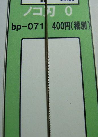 bp071_1.JPG