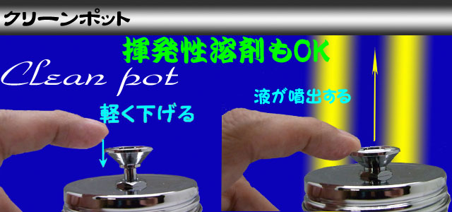 sarve_topix_cleanpot.jpg