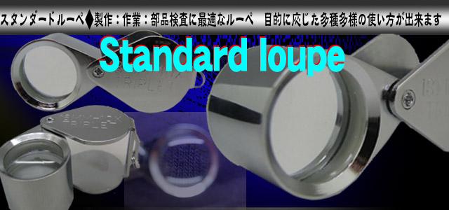 sarve_topix_standardloupe.jpg